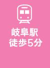 岐阜駅徒歩3分
